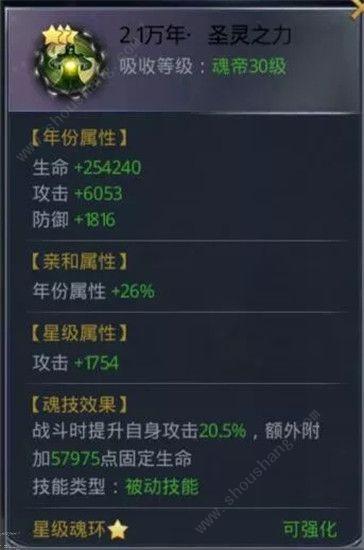 """斗罗大陆h5最新凤凰魂环搭配攻略 """"凤凰不死流""""玩法详解[多图]图片13"""