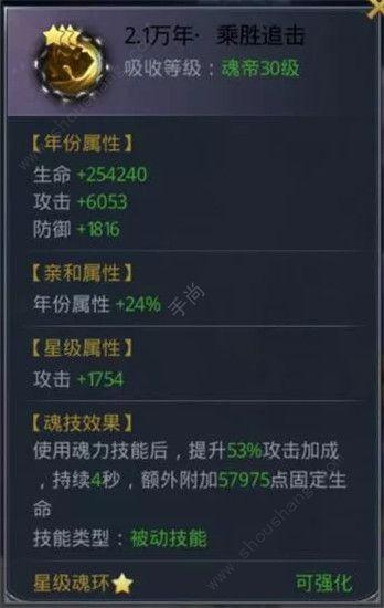 """斗罗大陆h5最新凤凰魂环搭配攻略 """"凤凰不死流""""玩法详解[多图]图片10"""