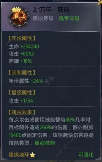 """斗罗大陆h5最新凤凰魂环搭配攻略 """"凤凰不死流""""玩法详解[多图]图片11"""