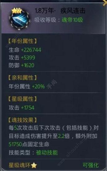 """斗罗大陆h5最新凤凰魂环搭配攻略 """"凤凰不死流""""玩法详解[多图]图片8"""