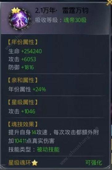 """斗罗大陆h5最新凤凰魂环搭配攻略 """"凤凰不死流""""玩法详解[多图]图片12"""