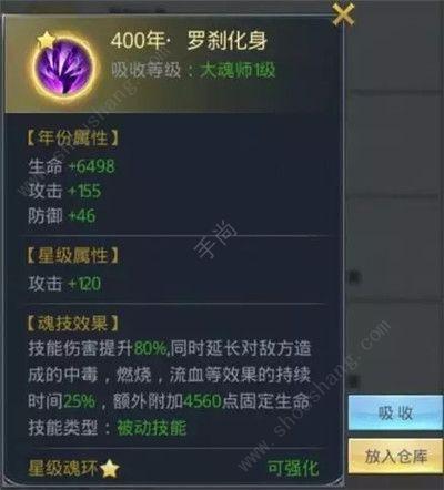 """斗罗大陆h5最新凤凰魂环搭配攻略 """"凤凰不死流""""玩法详解[多图]图片15"""