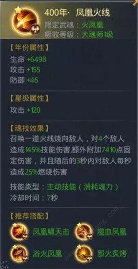 """斗罗大陆h5最新凤凰魂环搭配攻略 """"凤凰不死流""""玩法详解[多图]图片5"""