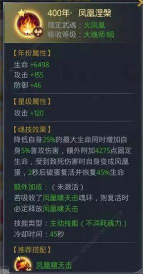 """斗罗大陆h5最新凤凰魂环搭配攻略 """"凤凰不死流""""玩法详解[多图]图片2"""