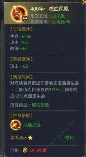 """斗罗大陆h5最新凤凰魂环搭配攻略 """"凤凰不死流""""玩法详解[多图]图片3"""