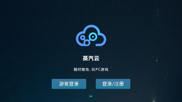 蒸汽云游戏官网版图1