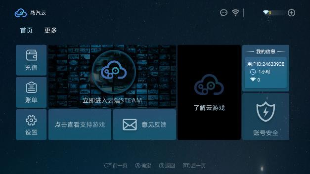 蒸汽云游戏官网版图2