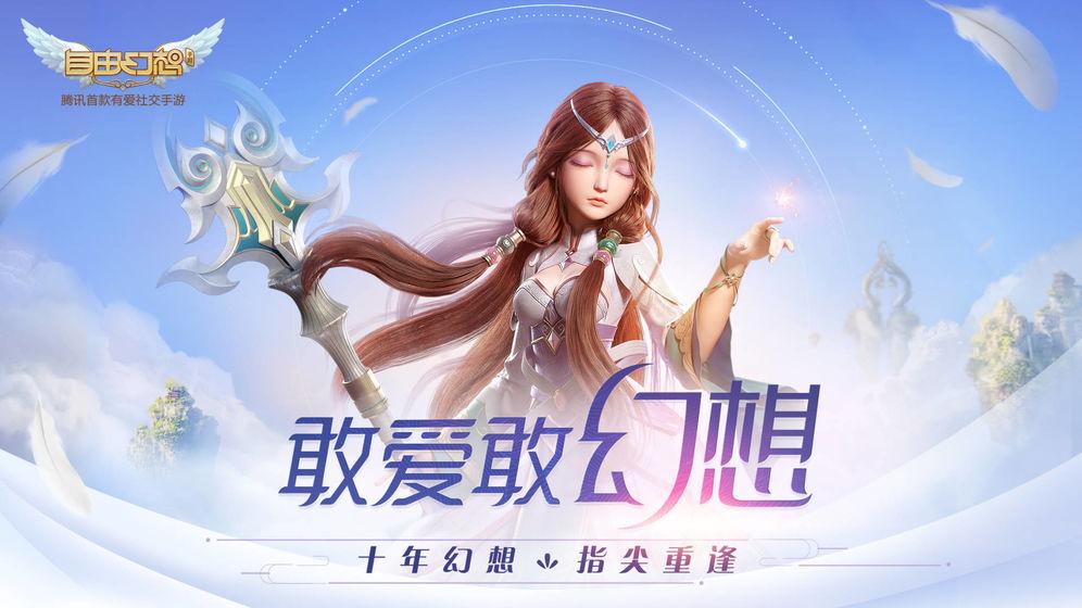 自由幻想手游官网版图片3