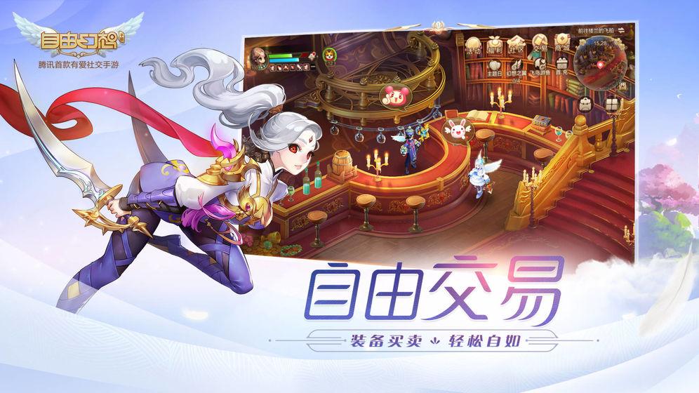 自由幻想手游官网版图3