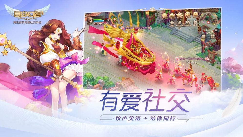 自由幻想手游官网版图片1