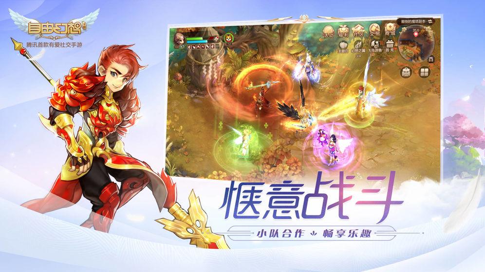 自由幻想手游官网版图2