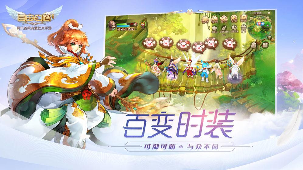 自由幻想手游官网版图片2