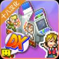 开罗口袋游戏厅物语DX十八汉化中文豪华版(DXPocket Arcade Story DX) v1.0.5