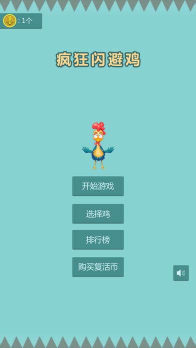 疯狂闪避鸡官网最新版图1