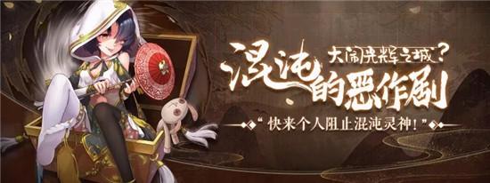 妖神记手游混沌的恶作剧5月16日上线 活动玩法及奖励一览[多图]