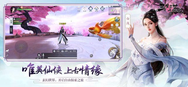 三生三世十里桃花最新版图片1