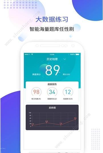 成考智题库app图2