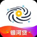 银河贷app手机版 v4.4.7