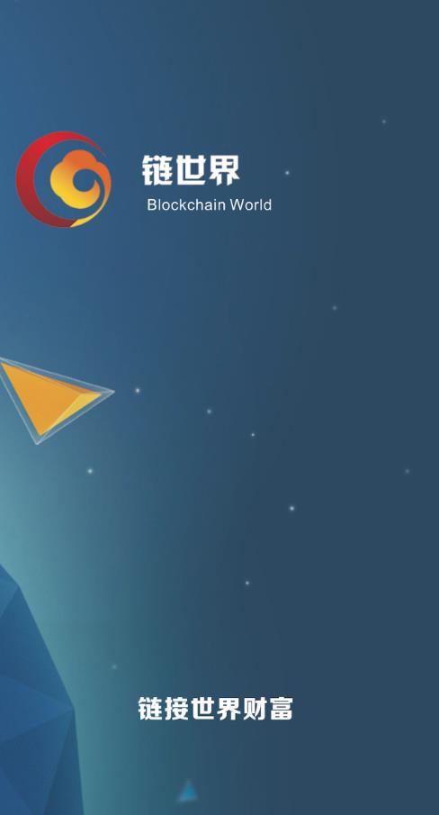 链世界app图1