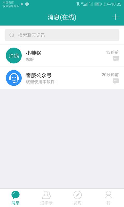 柚聊app图1