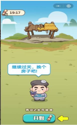 成语招贤记答案完整版图3
