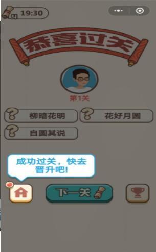 成语招贤记答案完整版图1