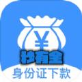 秒有金app贷款入口官网版 v1.0.0
