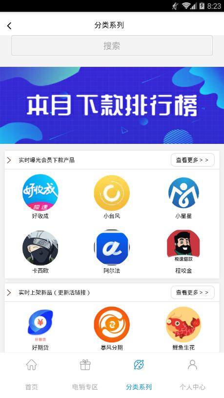 东盟众金app图片1