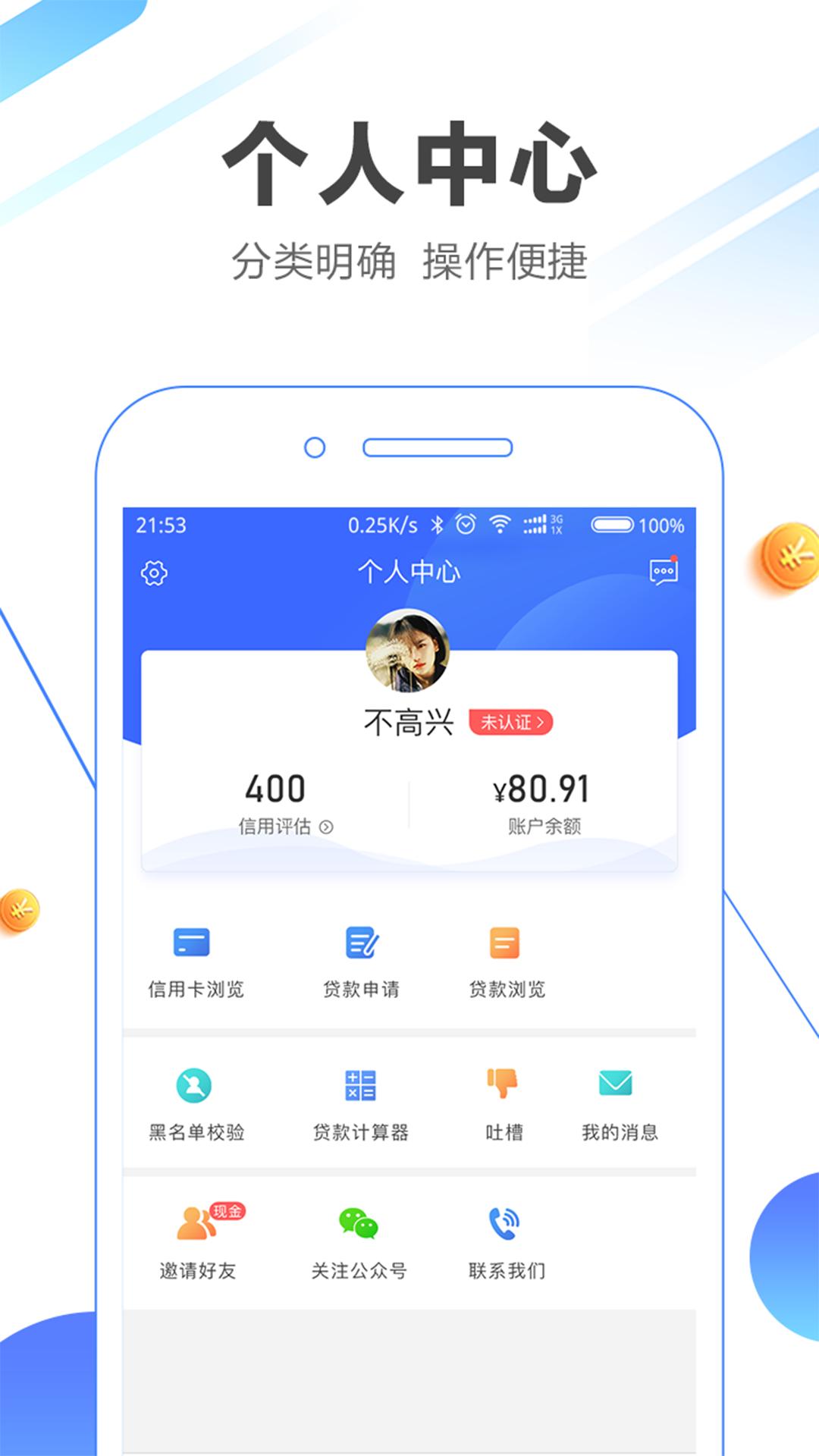 合信钱包app图1
