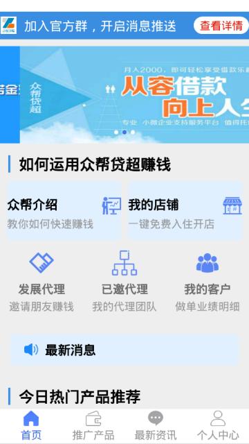 众帮贷超app图1