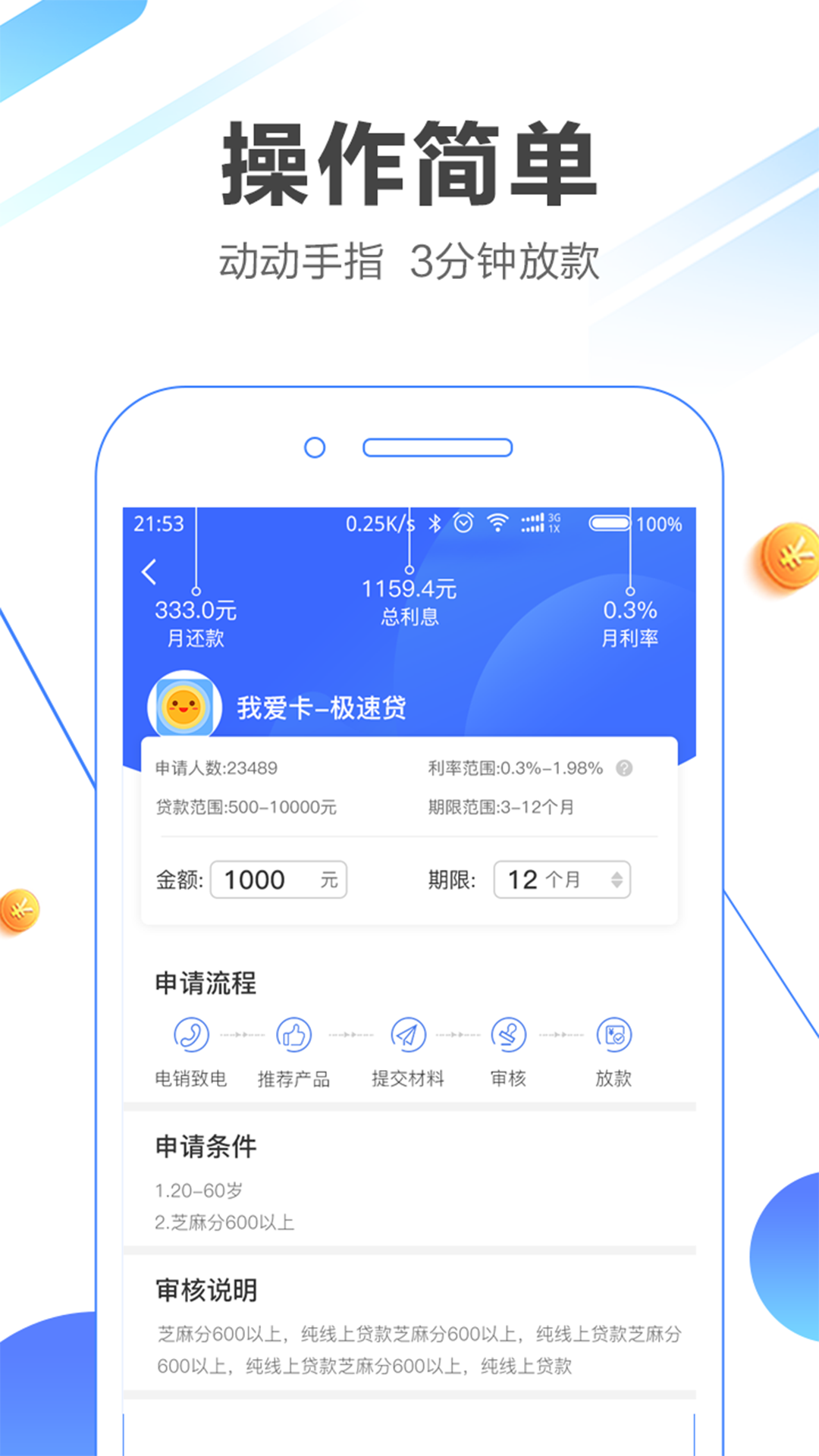 合信钱包app图2
