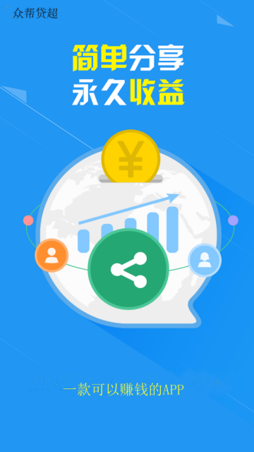 众帮贷超app图2
