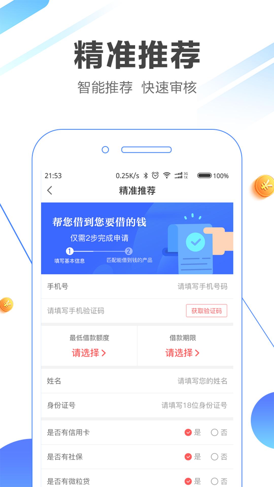 合信钱包app图3