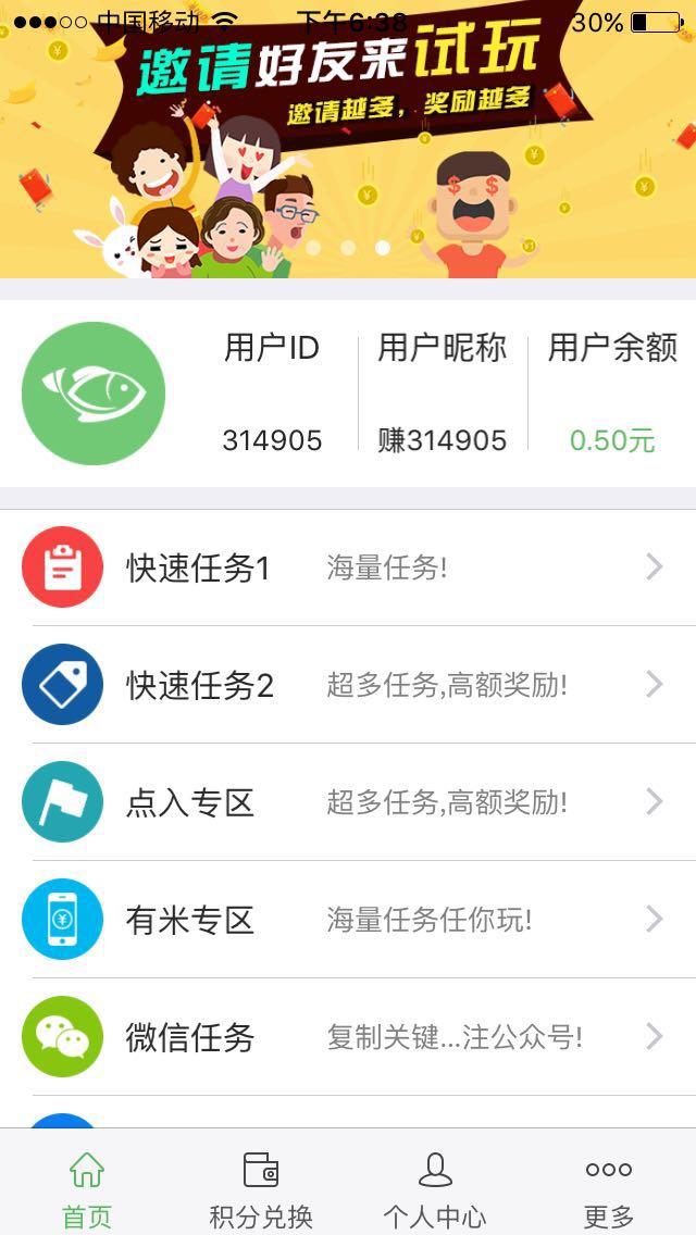 大鱼赚钱app图2