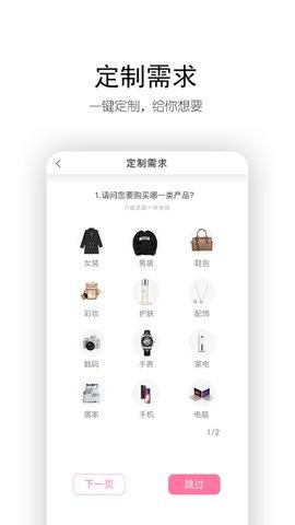待购app图3