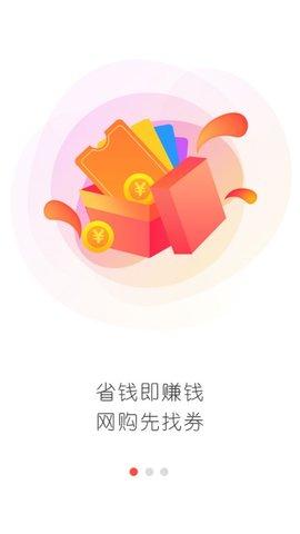 券淘省钱app图2