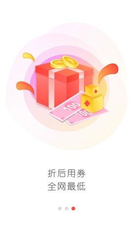 券淘省钱app图3