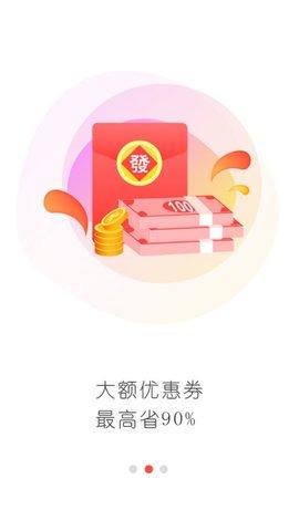 券淘省钱app图片1