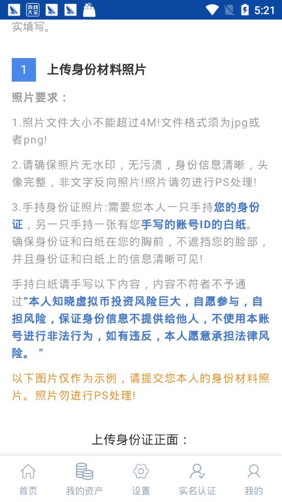 CWC云储链app图2