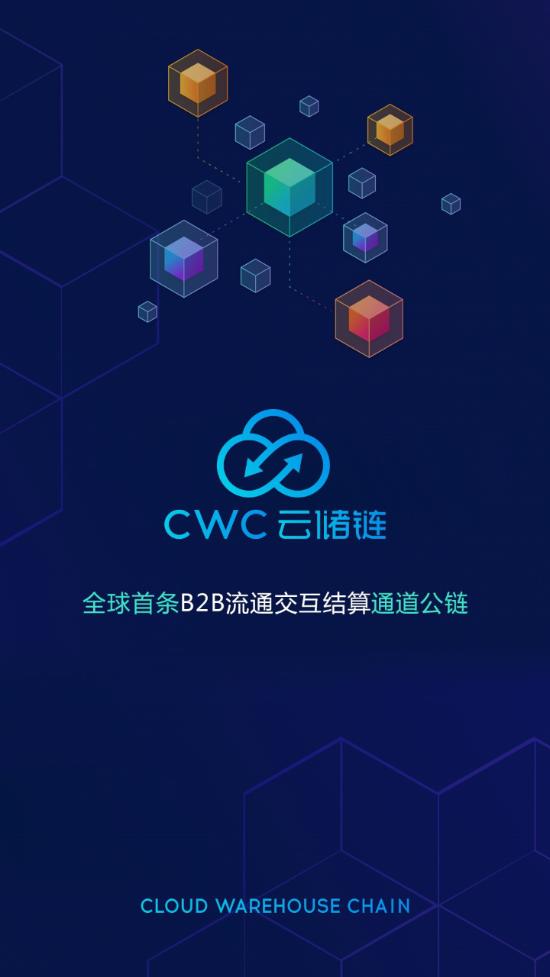 CWC云储链app图片1