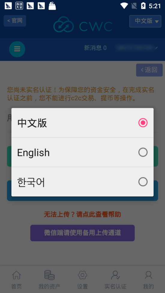 CWC云储链app图1