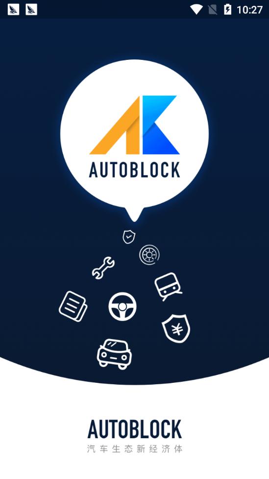 AutoBlock app图3