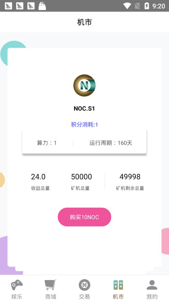 NOC诺克链app图1