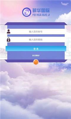 菲华国际挖矿app图1