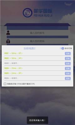菲华国际挖矿app图2