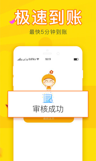 橙易贷借款app图片1