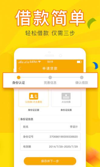 橙易贷借款app图2