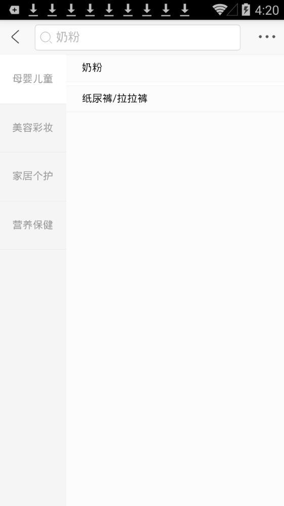 保税海购app图3