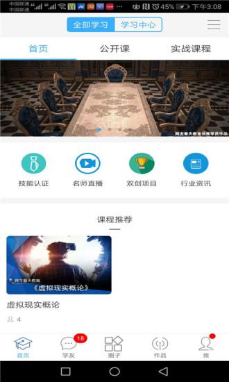 职教云学院app图片1