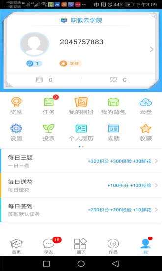 职教云学院app图片2